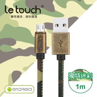 【Le touch】1M 軍事迷彩風 Micro USB 充電傳輸線(MC-100)