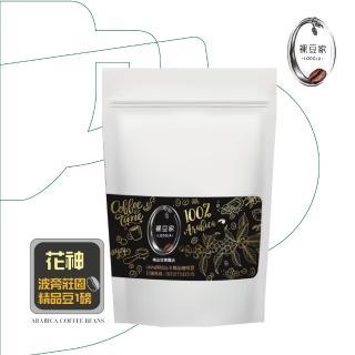 【LODOJA裸豆家】花神精品咖啡豆1磅/454g(淺烘培  阿拉比卡豆 派對 宅送 禮盒)
