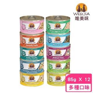 【WERUVA 唯美味】無穀貓罐 3oz/85g(12罐組)