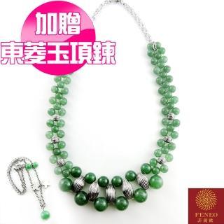 【菲鈮歐-買一送一】開運綠東菱圓珠項鍊(1710)