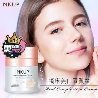 【MKUP美咖】賴床美白素顏霜 瓶裝30ML(一袋X王推薦)