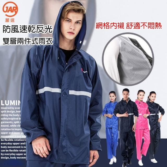 【JAR嚴選】韓版 防風速乾反光 兩件式雨衣