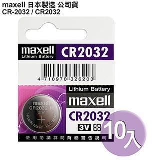 【日本製造maxell公司貨】CR2032 / CR-2032 10顆入 鈕扣型3V鋰電池