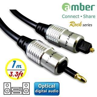 【amber】S/PDIF 光纖數位音訊傳輸線(mini Toslink 對 Toslink-1M【數位音訊】對【數位音訊】)