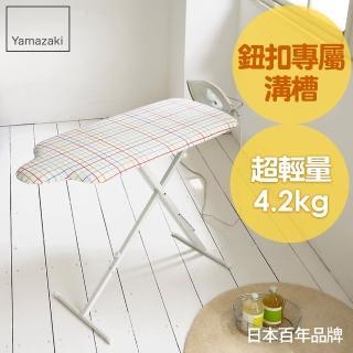 【 YAMAZAKI】人型立地式燙衣板(繽紛格紋)