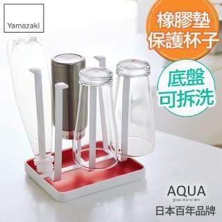 【日本YAMAZAKI】AQUA瀝水杯架(紅)