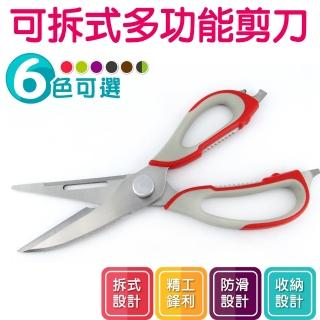 【廚房必備】可拆式多功能剪刀(料理剪 萬能剪 萬用剪 燒肉剪 雞骨剪 魚肉剪 附磁鐵座)