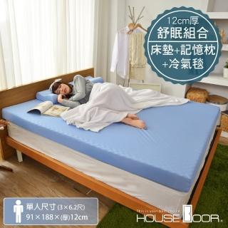 【House Door】日本大和抗菌表布12cm厚竹炭波浪記憶床墊-雙大6尺(竹炭 波浪 記憶床墊 日本大和表布)
