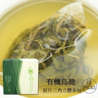 【舞間茶心】有機烏龍-原片立體茶包12入(烏龍)