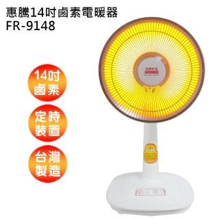 惠騰14吋鹵素電暖器FR-9148