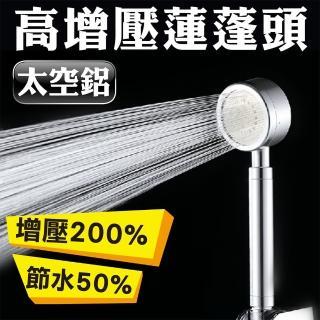 【熱賣款增壓節水】時尚 太空鋁 蓮蓬頭(淋浴 花灑 蓮蓬頭 水龍頭)