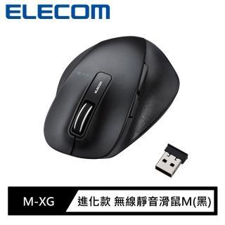 【ELECOM】M-XG進化款 無線靜音滑鼠M(黑)