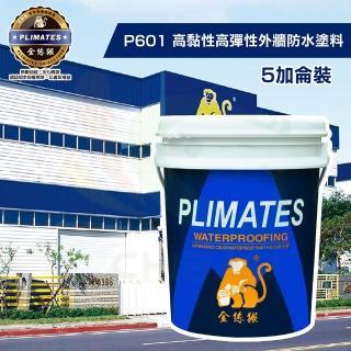 【金絲猴】《中塗》高黏性 高彈性外牆防水塗料P-601(5加侖裝)(外牆防水漆)