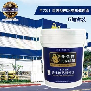【金絲猴】《面漆》光觸媒自潔型防水隔熱彈性面漆P-731(5加侖裝)