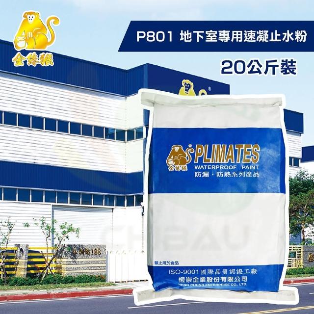 【金絲猴】《堵漏材》地下室專用速凝止水粉P-801(20公斤裝)