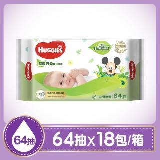 【好奇】超厚倍柔嬰兒濕巾純淨無香 64抽x18包/箱