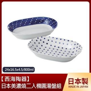 【日本西海陶器】美濃燒二入橢圓盤組-藍丸紋(盤)