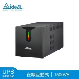 【愛迪歐IDEAL】IDEAL-5715C(在線互動式UPS 1500VA)