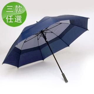 【愛鎖】台灣傘亮系列-天皇傘(三色任選)