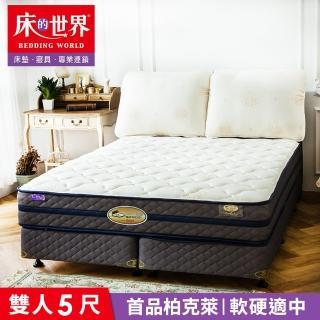 【床的世界】美國首品名床柏克萊Berkeley標準雙人兩線獨立筒床墊(獨立筒)