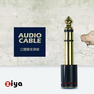 【ZIYA】音源轉接頭 6.3公 對 3.5母 二環三極(音樂達人)