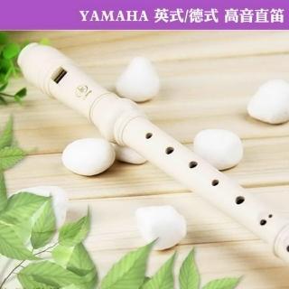 【美佳音樂】YAMAHA YRS-24B/YRS-23G 英式/德式 高音直笛(國小學生指定愛用/2入)