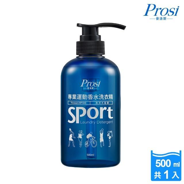 【普洛斯Prosi】專業運動香水洗衣精500mlx1入(海洋木香調)/