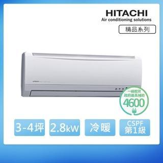 【好禮3選1★日立HITACHI】4-6坪變頻冷暖分離式冷氣(RAS-28YK1/RAC-28YK1)