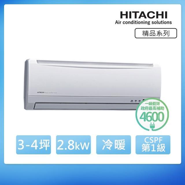 【好禮六選一★日立HITACHI】4-6坪變頻冷暖分離式(RAS-28YK1/RAC-28YK1)