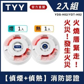 【TYY】光電式偵煙型+定溫式偵熱型住宅用火災警報器(單獨型/國台語音警報音/Panasonic專用鋰電池/台灣製造)