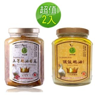 【悅‧生活】御品能量--黃金3A頂級鵝油香蔥+原味雙享組