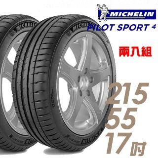 【米其林】PILOT SPORT4運動性能輪胎_送專業安裝 兩入組_215/55/17(適用於AUDI A4 Carmy等車型)