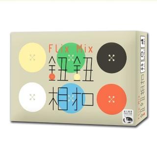【新天鵝堡桌遊】鈕鈕相扣 Flix Mix(全家一起來)