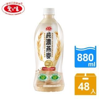 【愛之味】純濃燕麥 880ml*48入(榮獲兩項國家健康認證)