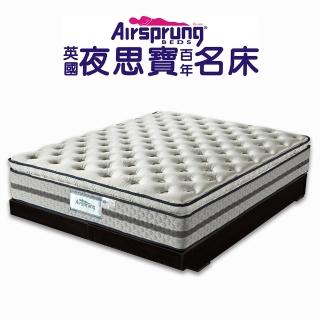 【英國Airsprung】Hush 三線珍珠紗+乳膠+記憶膠蜂巢獨立筒床墊-麵包床-雙人5尺