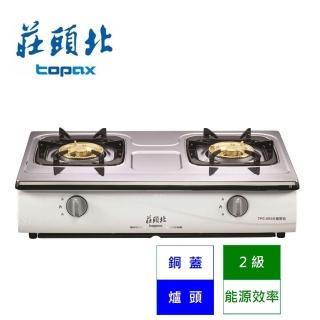 【節能補助再省1千 莊頭北】雙口安全爐TPG-603 桶裝瓦斯 LPG 含 (能源效率2 級)