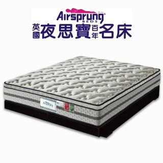【英國Airsprung】Hush三線珍珠紗+羊毛+乳膠硬式彈簧床墊-麵包床-雙人5尺