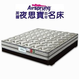 【英國Airsprung】Hush 二線珍珠紗+羊毛+乳膠硬式彈簧床墊-麵包床-雙人5尺