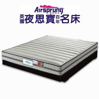 【英國Airsprung】Hush 二線珍珠紗+記憶膠硬式彈簧床墊-麵包床-單人3.5尺