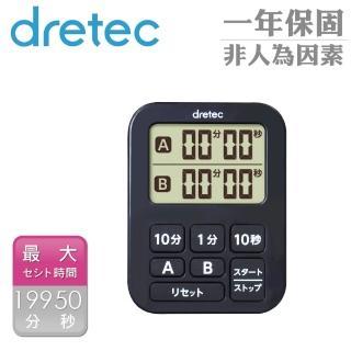 【dretec】口袋型電子雙計時器-黑色