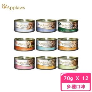 【Applaws 愛普士】優質天然貓罐 70g(12罐組)