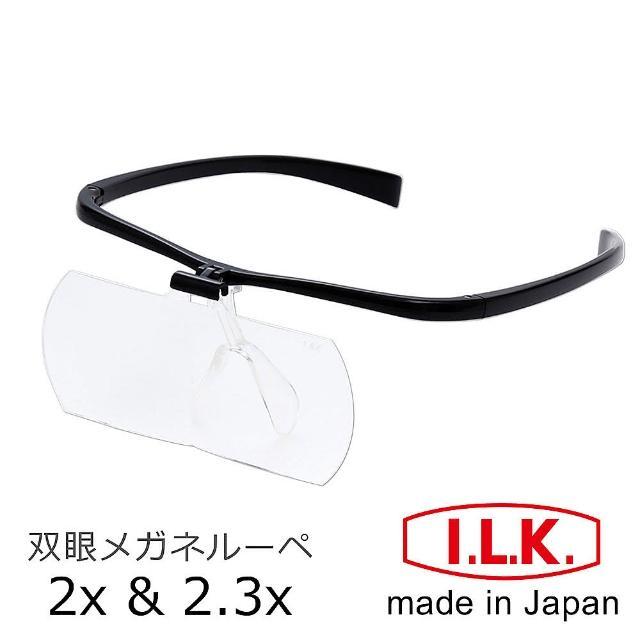 【日本 I.L.K.】2x&2.3x/110x45mm 日本製大鏡面放大眼鏡套鏡 2片組(HF-60EF)