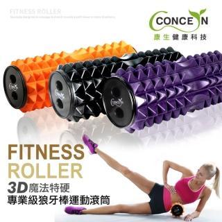 【Concern康生】3D特硬專業級狼牙棒運動滾筒(CON-YG006-速)