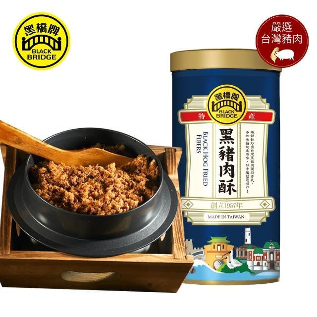 【黑橋牌】黑豬肉鬆260g大罐裝(手工自榨豬油堅持不加色素及防腐劑)