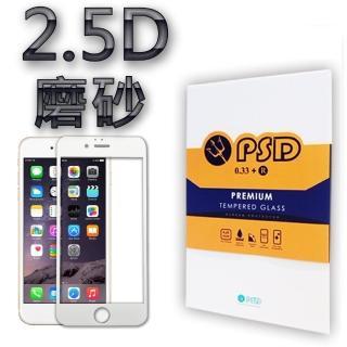 【PSD】IPHONE 7 PLUS  2.5D磨砂滿版疏油疏水9H鋼化玻璃保護貼(鋼化玻璃 強化膜 疏油疏水)