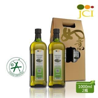 【JCI艾欖】西班牙原瓶原裝進口 特級冷壓初榨橄欖油禮盒(1000ml*2送精美提袋)
