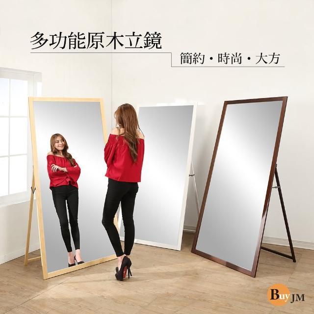 【BuyJM】豪華實木超大立掛兩用穿衣鏡/壁鏡(寬90高180公分)