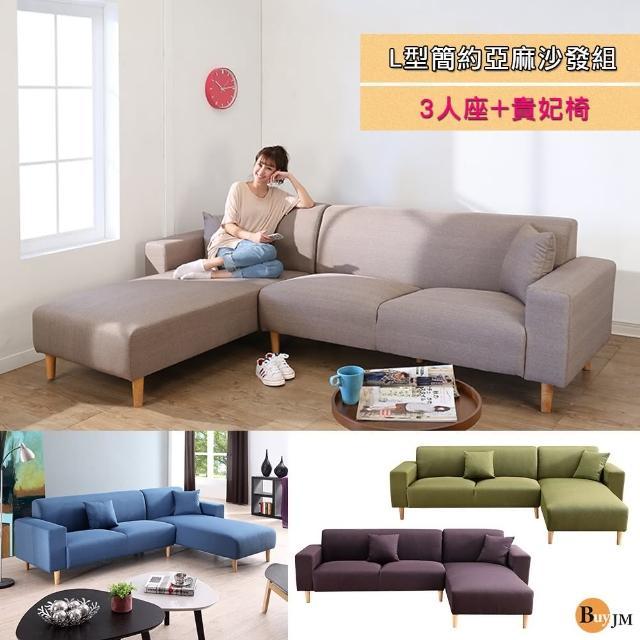 【BuyJM】亞德里亞麻布實木腳三人座L型沙發(4色)