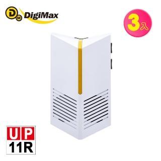 【Digimax】★UP-11R『台灣神盾』專業式防潮型超音波驅鼠蟲器(《超優惠3入組》)