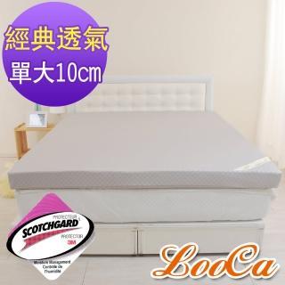 【LooCa】經典超透氣10cm彈力記憶床墊(單大3.5尺)